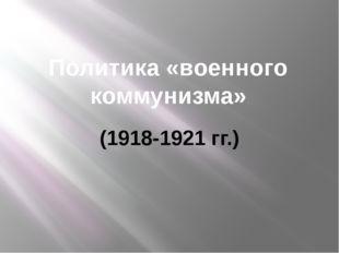 Политика «военного коммунизма» (1918-1921 гг.)