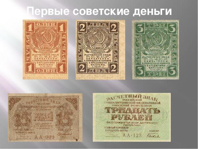 Первые советские деньги