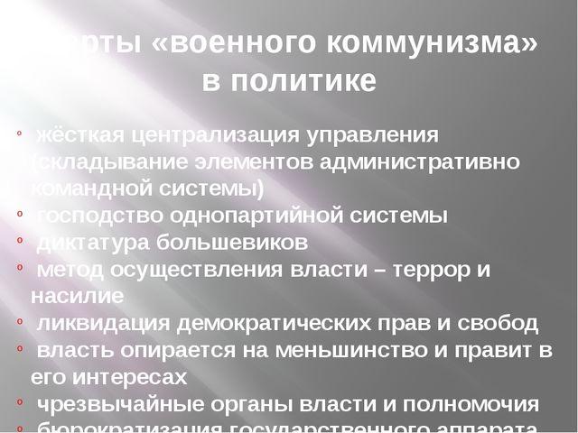 Черты «военного коммунизма» в политике жёсткая централизация управления (скла...