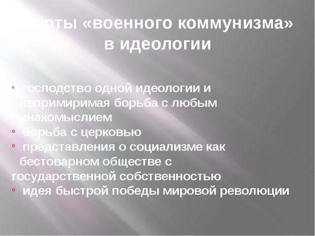 Черты «военного коммунизма» в идеологии господство одной идеологии и непримир...