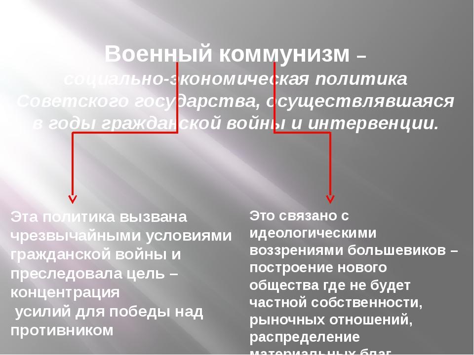 Военный коммунизм – социально-экономическая политика Советского государства,...