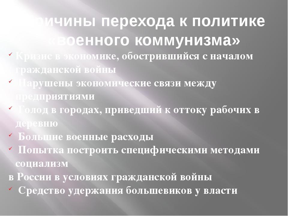 Причины перехода к политике «военного коммунизма» Кризис в экономике, обостри...