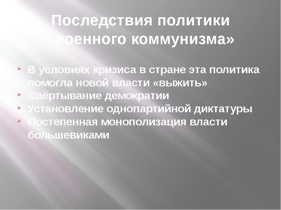 Последствия политики «военного коммунизма» В условиях кризиса в стране эта по...