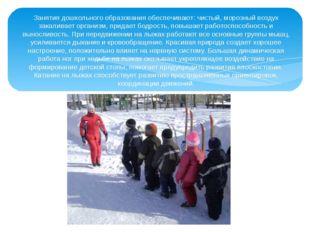 Занятия дошкольного образования обеспечивают: чистый, морозный воздух закалив