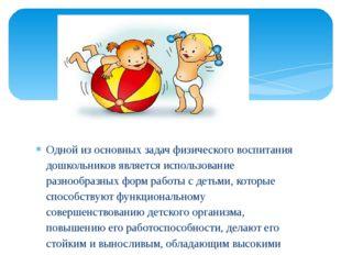 Одной из основных задач физического воспитания дошкольников является использо