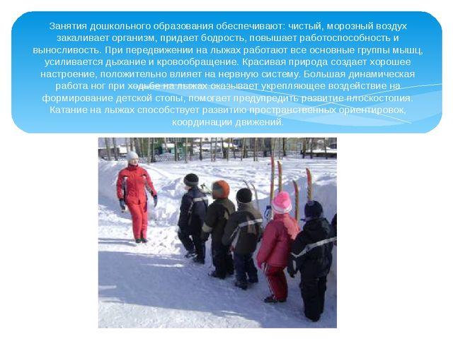 Занятия дошкольного образования обеспечивают: чистый, морозный воздух закалив...