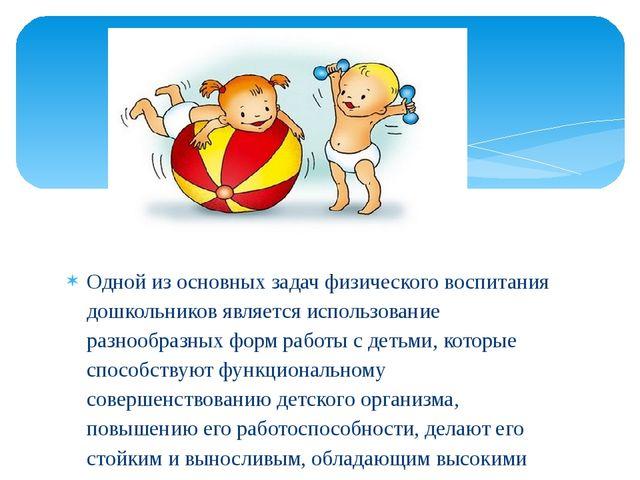 Одной из основных задач физического воспитания дошкольников является использо...