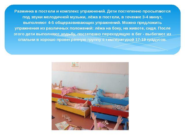 Разминка в постели и комплекс упражнений. Дети постепенно просыпаются под зву...
