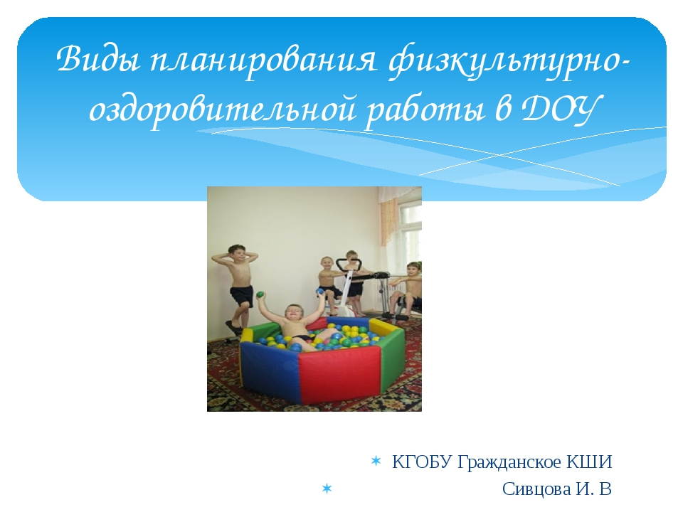 Виды планирования физкультурно-оздоровительной работы в ДОУ КГОБУ Гражданское...