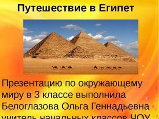 Путешествие в Египет Презентацию по окружающему миру в 3 классе выполнила Бел