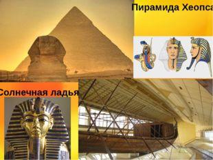 Пирамида Хеопса Солнечная ладья