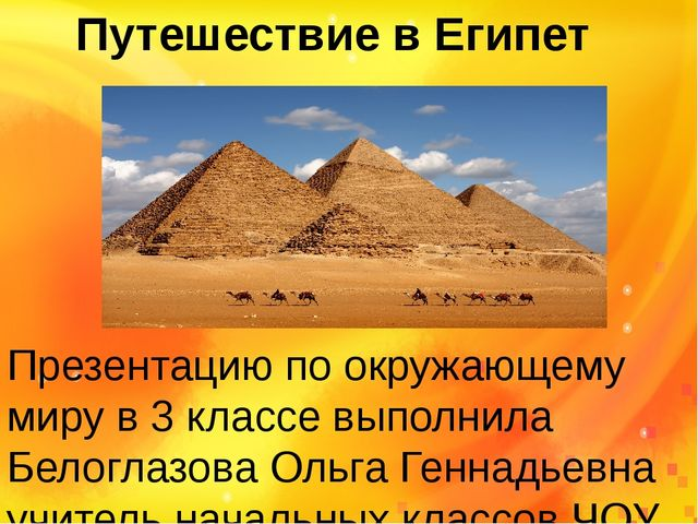 Путешествие в Египет Презентацию по окружающему миру в 3 классе выполнила Бел...