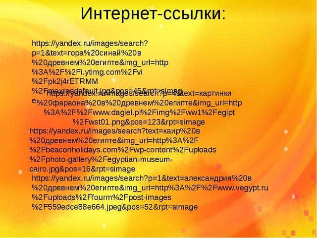 Интернет-ссылки: https://yandex.ru/images/search?p=4&text=картинки%20фараона%...