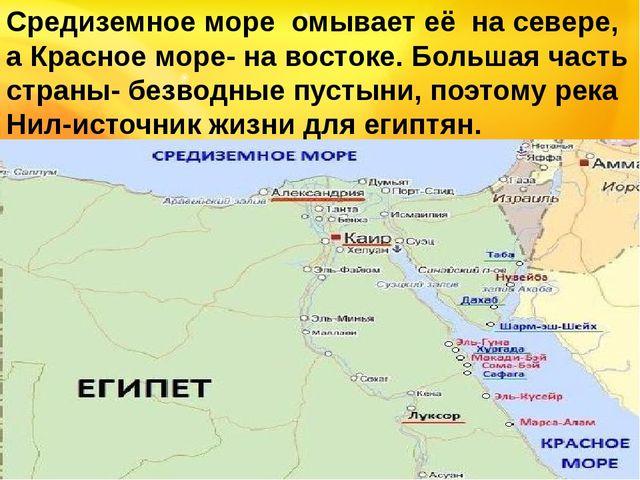 Средиземное море омывает её на севере, а Красное море- на востоке. Большая ча...