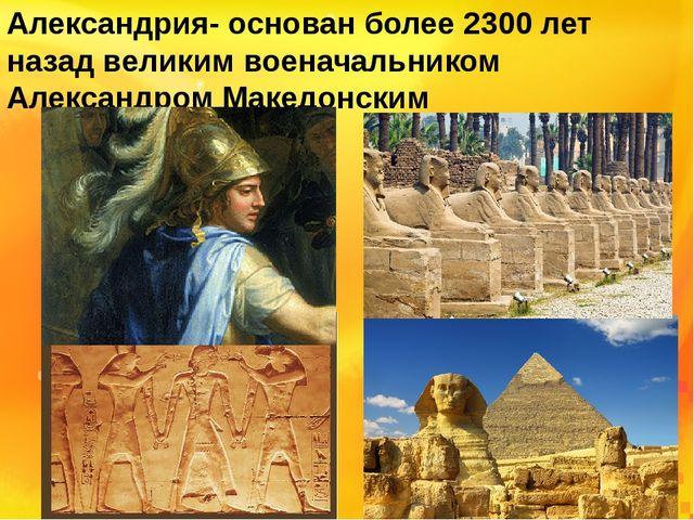 Александрия- основан более 2300 лет назад великим военачальником Александром...