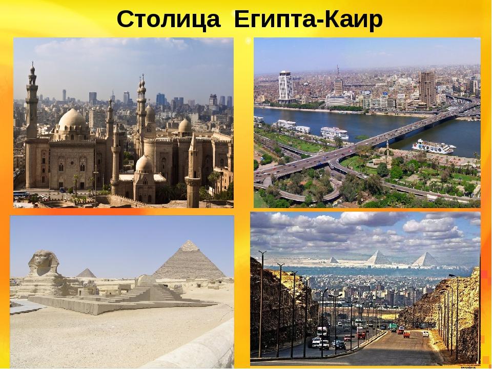 Столица Египта-Каир