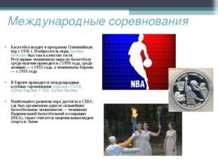 Международные соревнования Баскетбол входит в программу Олимпийских игр с 193