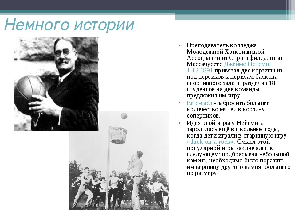 Немного истории Преподаватель колледжа Молодёжной Христианской Ассоциации из...
