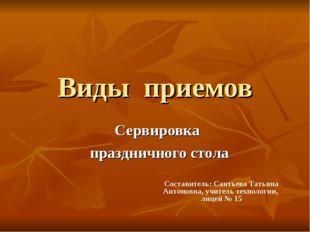 Виды приемов Сервировка праздничного стола Составитель: Сантьева Татьяна Анто