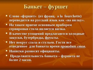 Банкет – фуршет Слово «фуршет» (от франц. a la fourchette) переводится на рус
