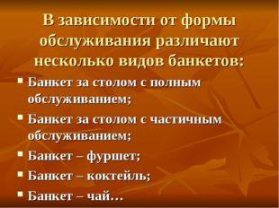 В зависимости от формы обслуживания различают несколько видов банкетов: Банке