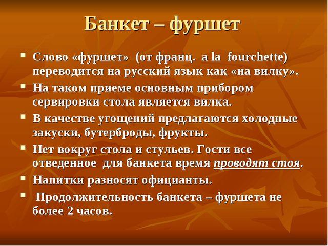 Банкет – фуршет Слово «фуршет» (от франц. a la fourchette) переводится на рус...