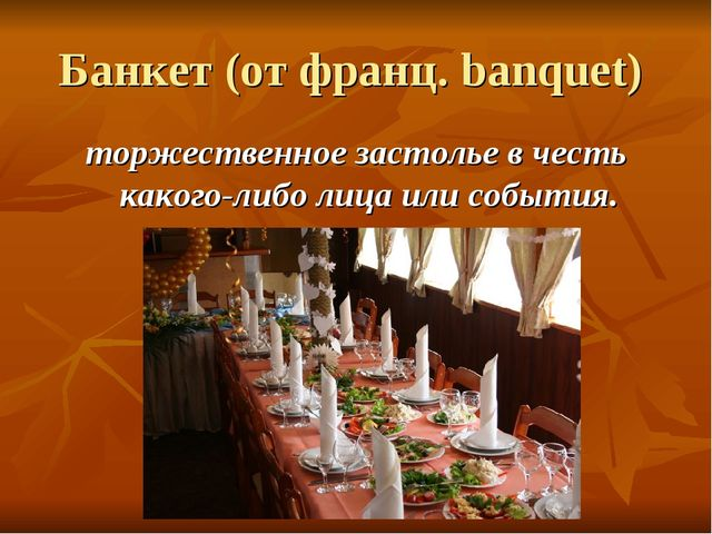Банкет (от франц. banquet) торжественное застолье в честь какого-либо лица ил...