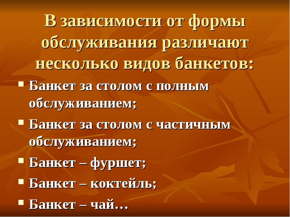 В зависимости от формы обслуживания различают несколько видов банкетов: Банке...
