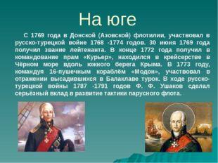 На юге С 1769 года в Донской (Азовской) флотилии, участвовал в русско-турецко