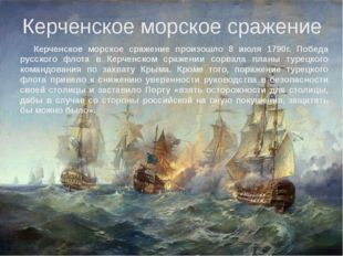 Керченское морское сражение Керченское морское сражение произошло 8 июля 1790
