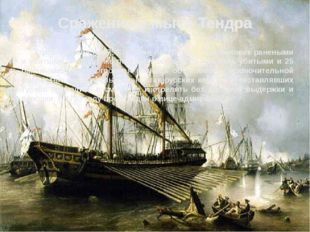 Сражение у мыса Тендра Утром 28 августа 1790 г. Турки потеряли 2 тыс. человек