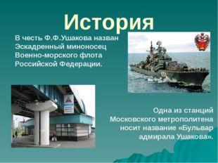 История В честь Ф.Ф.Ушакова назван Эскадренный миноносец Военно-морского флот