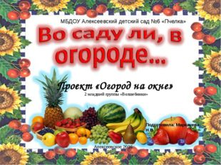 МБДОУ Алексеевский детский сад №6 «Пчелка» Проект «Огород на окне» 2 младшей