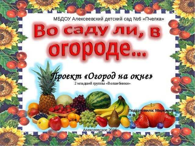 МБДОУ Алексеевский детский сад №6 «Пчелка» Проект «Огород на окне» 2 младшей...