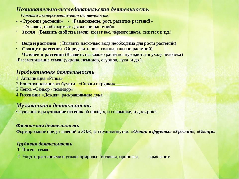 Познавательно-исследовательская деятельность  Опытно-экспериментальная де...