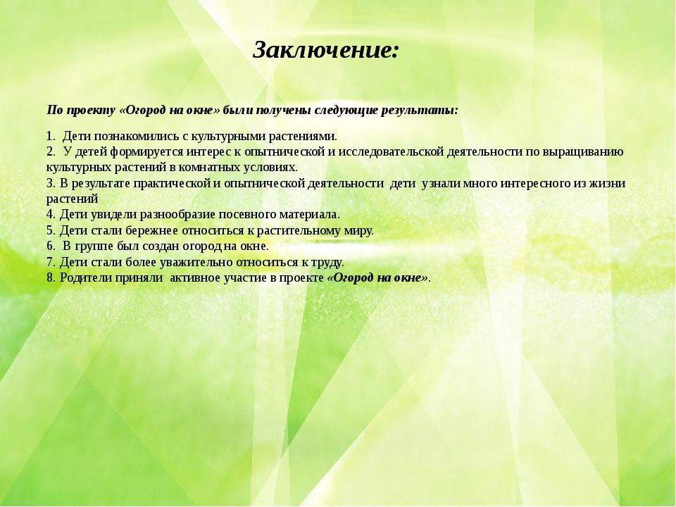 Заключение: По проекту«Огород на окне»были получены следующие результаты:...