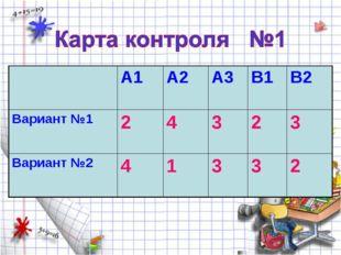 А1А2А3В1В2 Вариант №124323 Вариант №241332