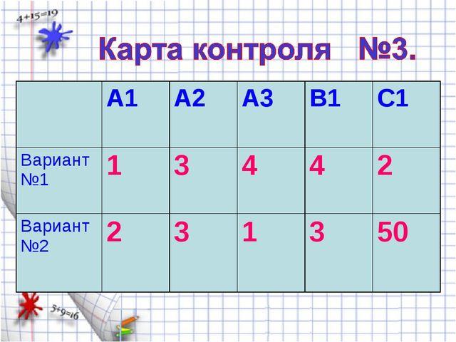 А1А2А3В1С1 Вариант №113442 Вариант №2231350