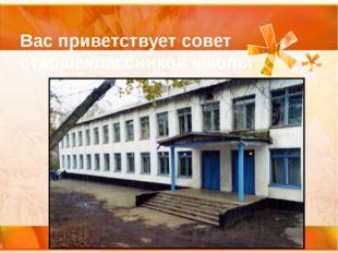 Вас приветствует совет старшеклассников школы с.Соловьёвка