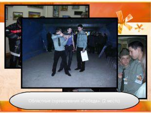 Внутренний слайд Областные соревнования «Победа». (2 место)