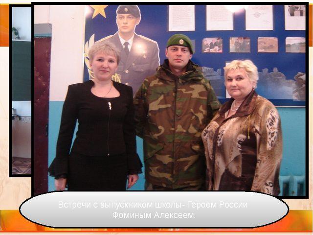 Внутренний слайд Встречи с выпускником школы- Героем России Фоминым Алексеем.