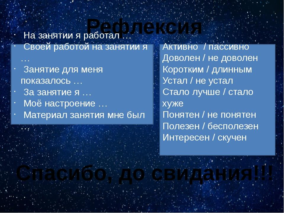 Рефлексия Активно / пассивно Доволен / не доволен Коротким / длинным Устал /...