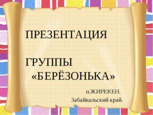 ПРЕЗЕНТАЦИЯ ГРУППЫ «БЕРЁЗОНЬКА» п.ЖИРЕКЕН. Забайкальский край.