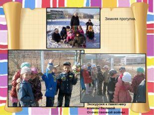 Экскурсия к памятнику воинам Великой Отечественной войны. Зимняя прогулка.