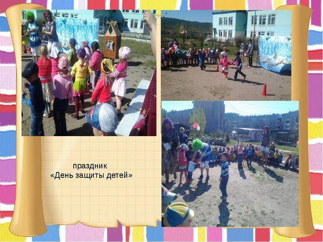 праздник «День защиты детей»
