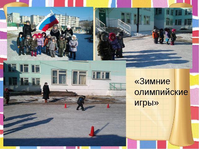 «Зимние олимпийские игры»