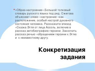 Конкретизация задания «Образ-настроение».Большой толковый словарь русского яз