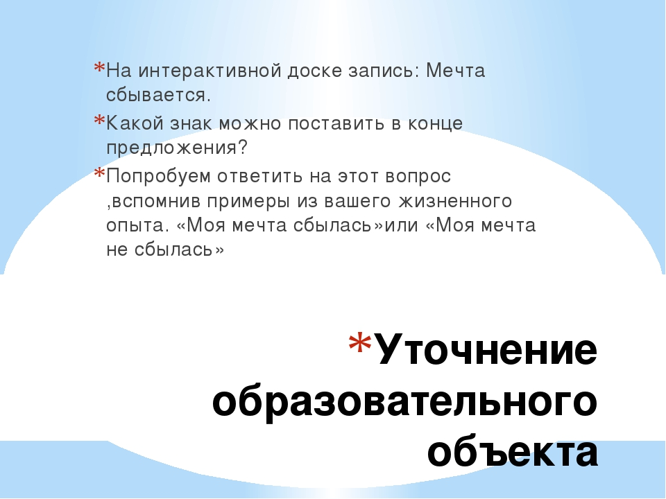 Уточнение образовательного объекта На интерактивной доске запись: Мечта сбыва...