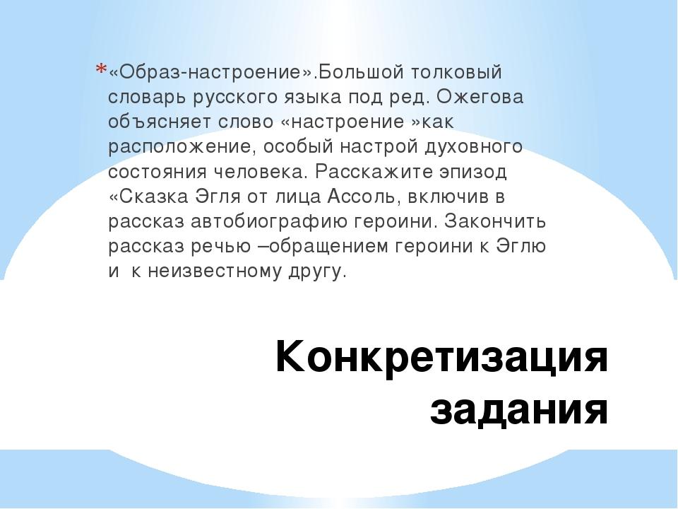 Конкретизация задания «Образ-настроение».Большой толковый словарь русского яз...