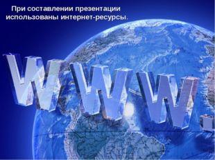 При составлении презентации использованы интернет-ресурсы.